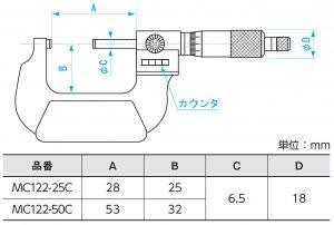 MC122-00C_size