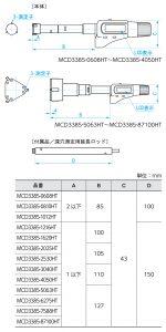 MCD3385-0000HT